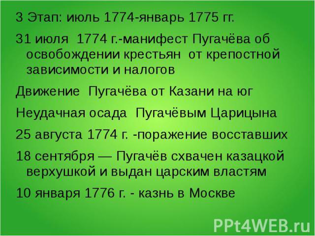 3 Этап: июль 1774-январь 1775 гг.31 июля 1774 г.-манифест Пугачёва об освобождении крестьян от крепостной зависимости и налогов Движение Пугачёва от Казани на юг Неудачная осада Пугачёвым Царицына 25 августа 1774 г. -поражение восставших 18 сентября…