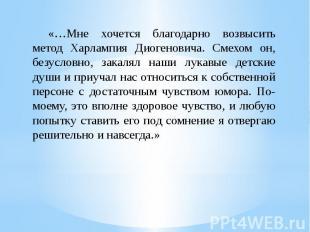 «…Мне хочется благодарно возвысить метод Харлампия Диогеновича. Смехом он, безус