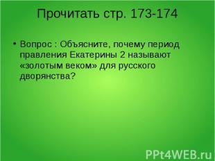 Прочитать стр. 173-174 Вопрос : Объясните, почему период правления Екатерины 2 н