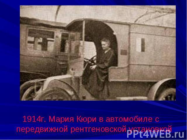1914г. Мария Кюри в автомобиле с передвижной рентгеновской установкой