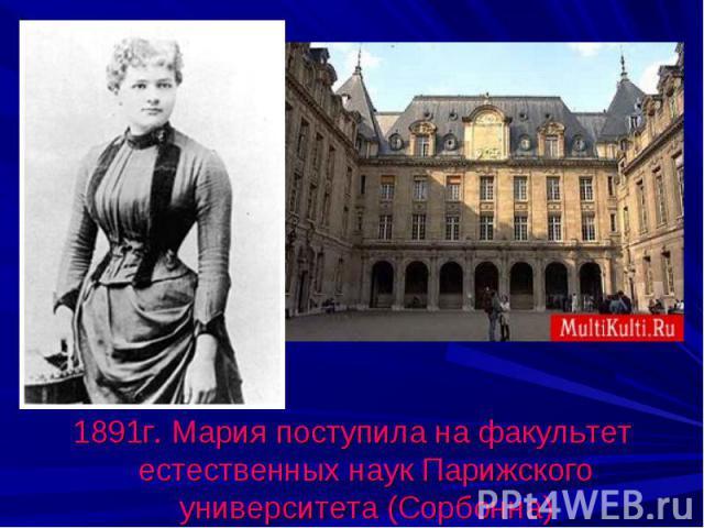 1891г. Мария поступила на факультет естественных наук Парижского университета (Сорбонна)