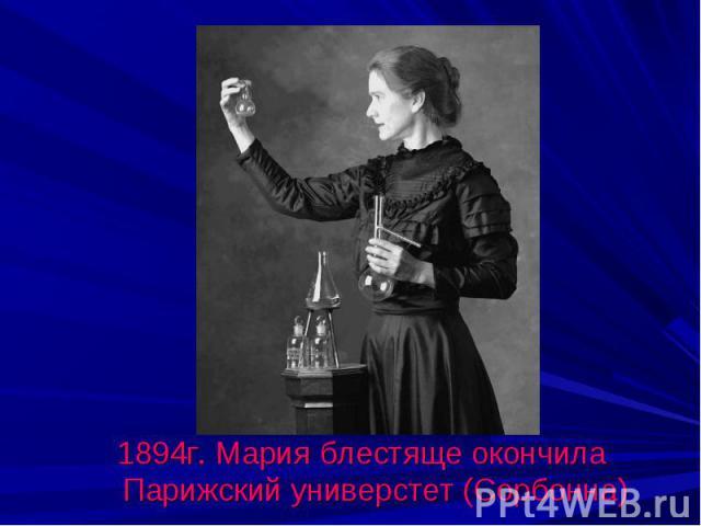 1894г. Мария блестяще окончила Парижский универстет (Сорбонна)