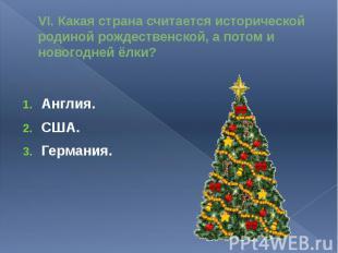 VI. Какая страна считается исторической родиной рождественской, а потом и нового
