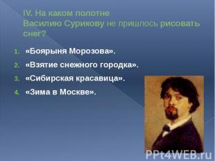 IV. На каком полотне Василию Сурикову не пришлось рисовать снег? «Боярыня Морозо