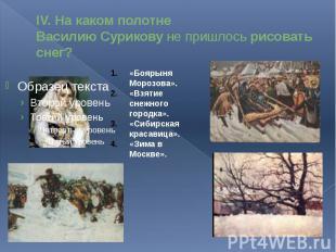 IV. На каком полотне Василию Сурикову не пришлось рисовать снег?