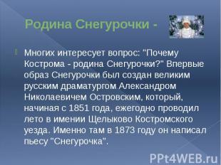 """Родина Снегурочки - Многих интересует вопрос: """"Почему Кострома - родина Снегуроч"""