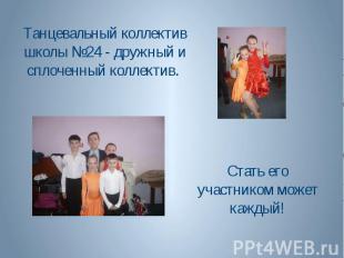 Танцевальный коллектив школы №24 - дружный и сплоченный коллектив. Стать его уча