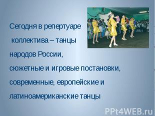 Сегодня в репертуаре коллектива – танцы народов России, сюжетные и игровые поста