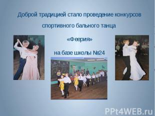 Доброй традицией стало проведение конкурсов спортивного бального танца «Феерия»н