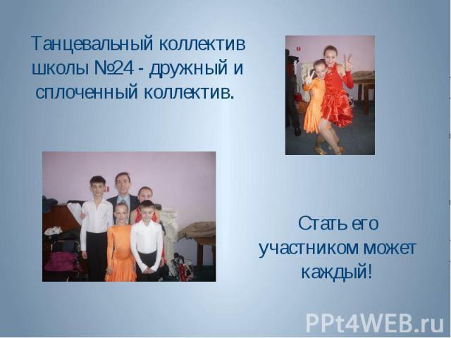 Танцевальный коллектив школы №24 - дружный и сплоченный коллектив. Стать его участником может каждый!