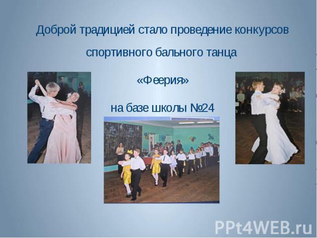 Доброй традицией стало проведение конкурсов спортивного бального танца «Феерия»на базе школы №24