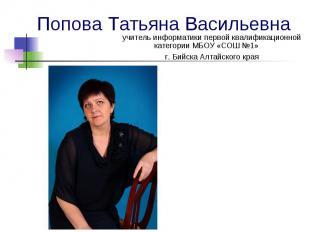 Попова Татьяна Васильевна учитель информатики первой квалификационной категории