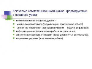 Ключевые компетенции школьников, формируемые в процессе урока коммуникативная (о