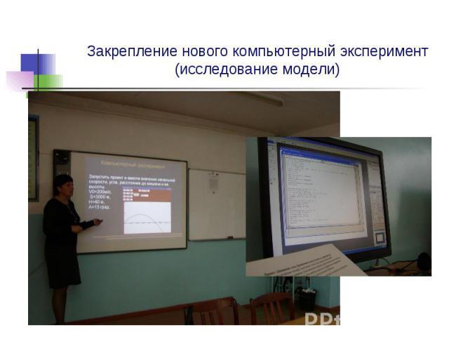 Закрепление нового компьютерный эксперимент (исследование модели)