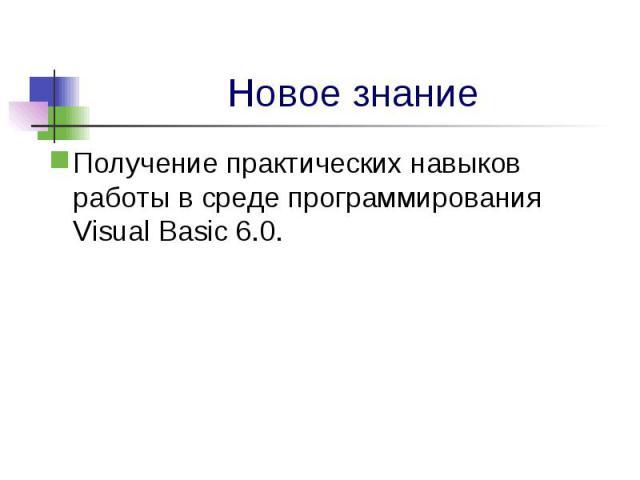 Получение практических навыков работы в среде программирования Visual Basic 6.0.