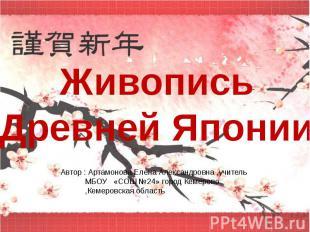 Живопись Древней Японии Автор : Артамонова Елена Александровна ,учитель МБОУ «СО