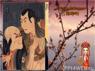 Два актёра (1794) Накаи Охама (1794)