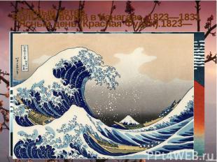 Южный ветер. Ясный день (Красная Фудзи).1823—1831 Большая волна в Канагаве, 1823