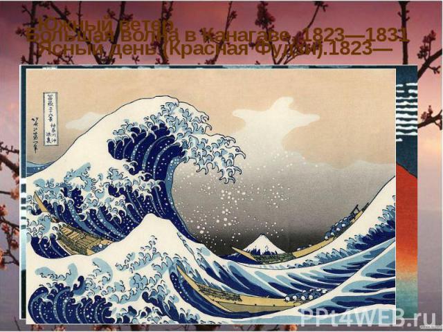 Южный ветер. Ясный день (Красная Фудзи).1823—1831 Большая волна в Канагаве, 1823—1831