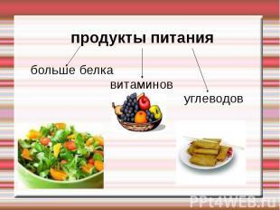 продукты питаниябольше белка витаминов углеводов