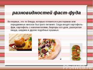 разновидностей фаст-фуда Во-первых, это те блюда, которые готовятся в ресторанах