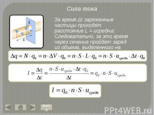 За время Δt заряженные частицы проходят расстояние L = uсреднΔt. Следовательно,