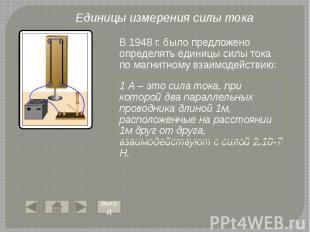 В 1948 г. было предложено определять единицы силы тока по магнитному взаимодейст