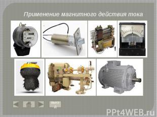 Применение магнитного действия тока