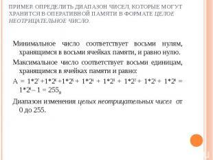 Пример. Определить диапазон чисел, которые могут хранится в оперативной памяти в