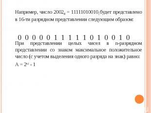 Например, число 200210 = 111110100102 будет представлено в 16-ти разрядном предс