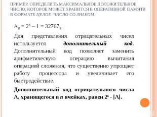 Пример. Определить максимальное положительное число, которое может хранится в оп