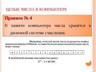 Целые числа в компьютере Правило № 4В памяти компьютера числа хранятся в двоично