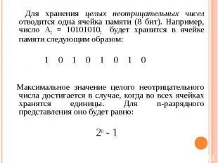 Для хранения целых неотрицательных чисел отводится одна ячейка памяти (8 бит). Н