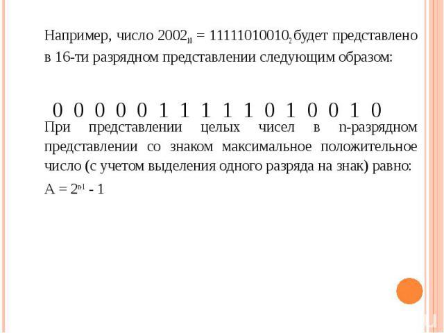 Например, число 200210 = 111110100102 будет представлено в 16-ти разрядном представлении следующим образом: При представлении целых чисел в n-разрядном представлении со знаком максимальное положительное число (с учетом выделения одного разряда на зн…