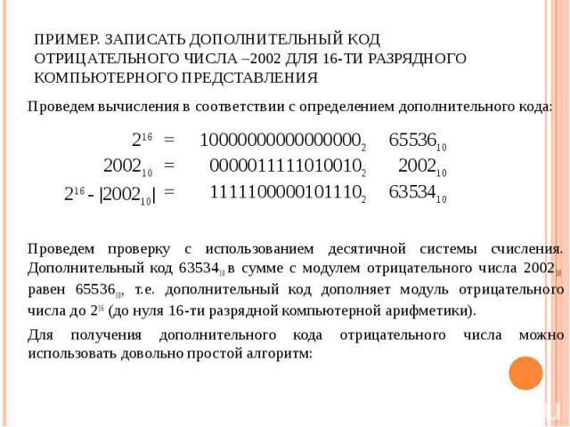 ПРИМЕР. ЗАПИСАТЬ ДОПОЛНИТЕЛЬНЫЙ КОД ОТРИЦАТЕЛЬНОГО ЧИСЛА –2002 ДЛЯ 16-ТИ РАЗРЯДНОГО КОМПЬЮТЕРНОГО ПРЕДСТАВЛЕНИЯ Проведем вычисления в соответствии с определением дополнительного кода: Проведем проверку с использованием десятичной системы счисления. …
