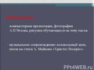 Оборудование: компьютерная презентация, фотографии А.П.Чехова, рисунки обучающих