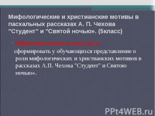 """Мифологические и христианские мотивы в пасхальных рассказах А. П. Чехова """"Студен"""