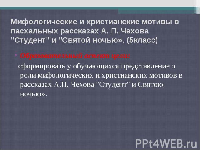 Мифологические и христианские мотивы в пасхальных рассказах А. П. Чехова