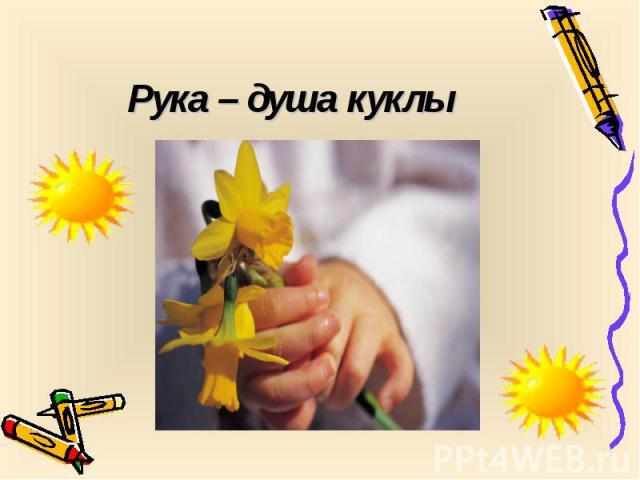 Рука – душа куклы