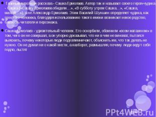 Главный персонаж рассказа - Сашка Ермолаев. Автор так и называет своего героя-ч