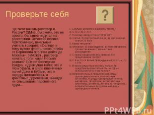 Проверьте себя 1)С чего начать разговор о России? 2)Мне, русскому, это не просто
