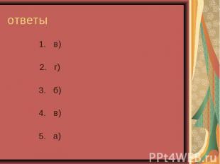 ответы в)г)б)в)а)