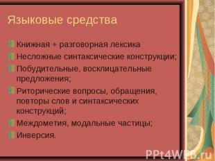 Языковые средства Книжная + разговорная лексикаНесложные синтаксические конструк