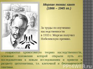 Морган томас хант (1866 – 1945 гг.) За труды по изучению наследственности в 1933