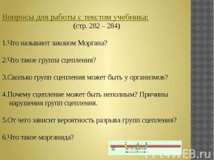 Вопросы для работы с текстом учебника:(стр. 282 – 284)1.Что называют законом Мор