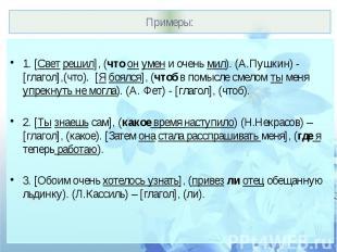 Примеры: 1. [Свет решил], (что он умен и очень мил). (А.Пушкин) - [глагол],(что)