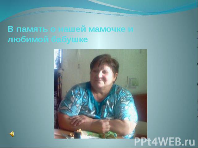 В память о нашей мамочке и любимой бабушке