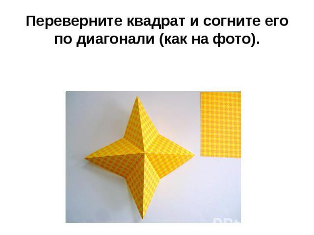Переверните квадрат и согните его по диагонали (как на фото).