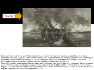 Сражения 1861 года Боевые действия начались 12 апреля 1861 годасражением з