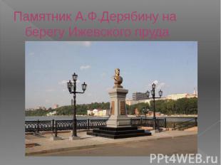 Памятник А.Ф.Дерябину на берегу Ижевского пруда